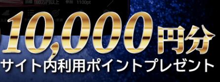 競艇ロックオン1万円分ポイントプレゼント