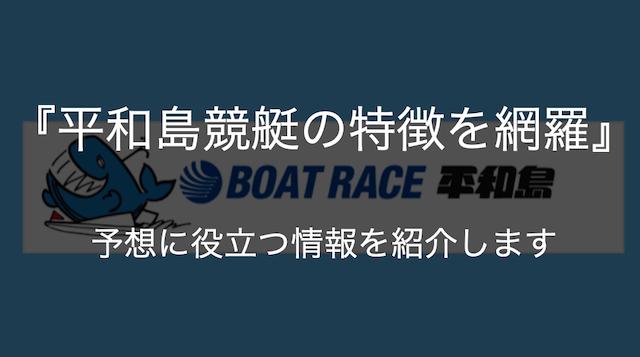 平和島競艇の特徴・予想方法をご紹介