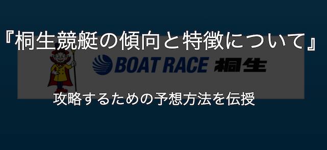 桐生競艇のTOP画像