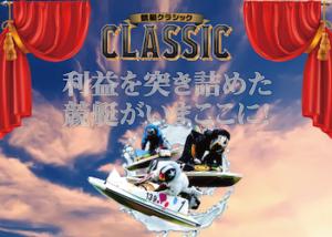 競艇クラシック画像