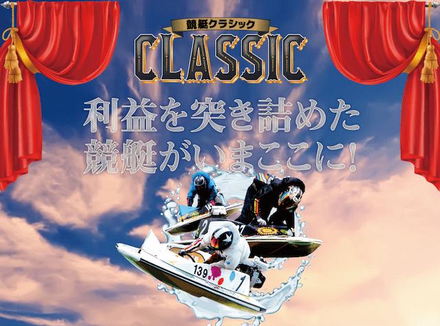 競艇クラシックのトップ画像