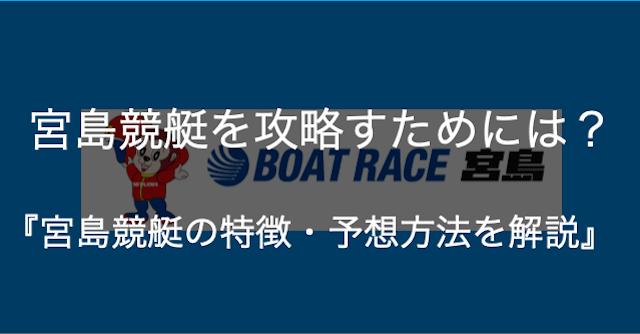 宮島競艇場のトップ画像