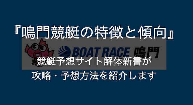 鳴門競艇トップページ