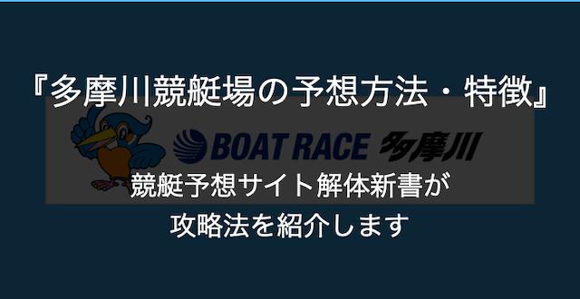 多摩川競艇場 トップ画像