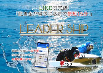 リーダーシップのサムネイル