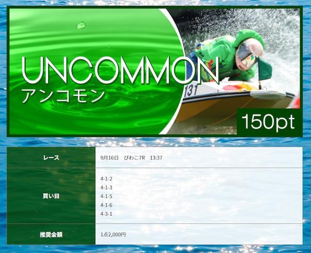 リーダーシップの有料予想『アンコモン(UNCOMMON)』9月16日