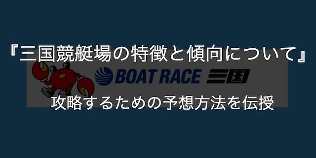 三国競艇場のトップ画像