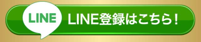 ファイナルボートのLINE登録方法について